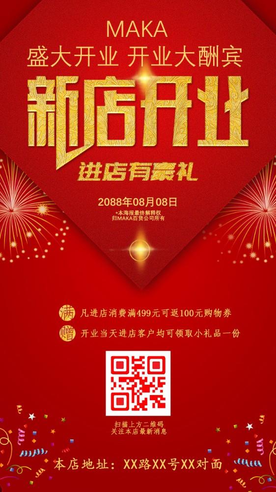 新店开业/开业大酬宾/开业庆典红金喜庆海报