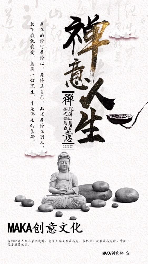 佛语禅心/禅意人生文化宣传主题水墨中国风