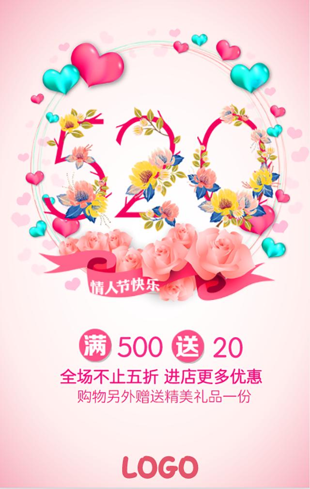 520 促销  通用 情人节 服装 鞋包 美妆 清新风格