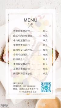 小清新餐厅菜单/价目表/菜牌/价格表