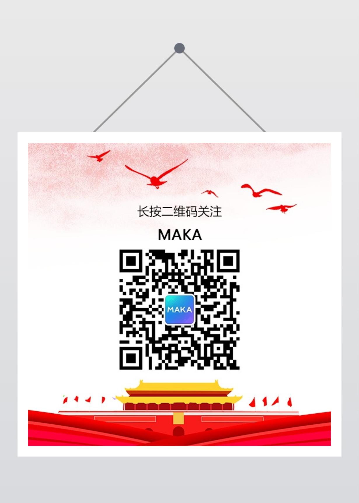 首页 微信素材 公众号底部二维码 红色党建文化引导关注通用二维码