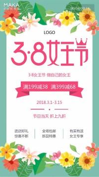 三八女王节促销优惠祝福贺卡企业个人通用唯美浪漫清新文艺
