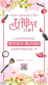 唯美浪漫美妆三八女神节促销海报