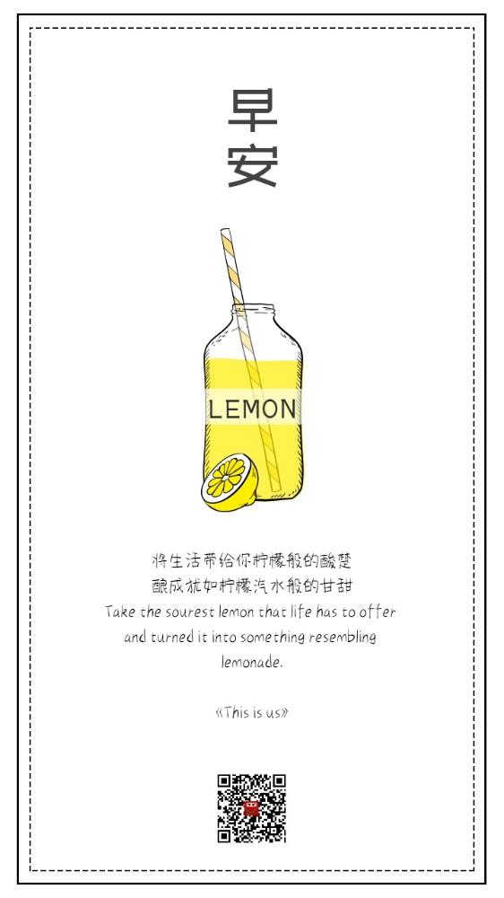 白色清新手绘瓶装果汁早安/日签/励志语录/心情语录