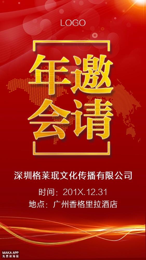 红色金色大气企业年会 行业年会邀请函 年终盛典 通用模板