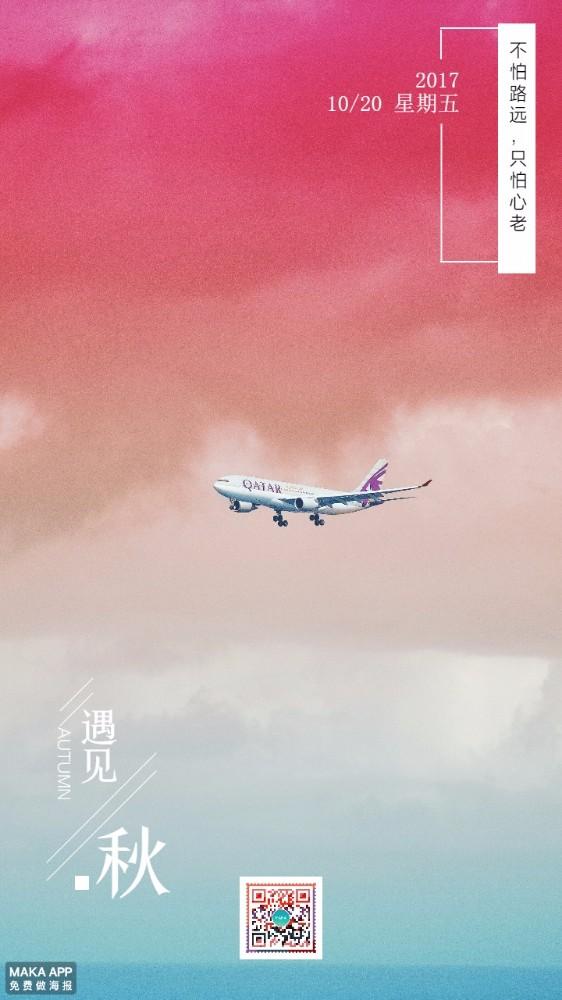 飞机元素日签/心情语录/励志语录