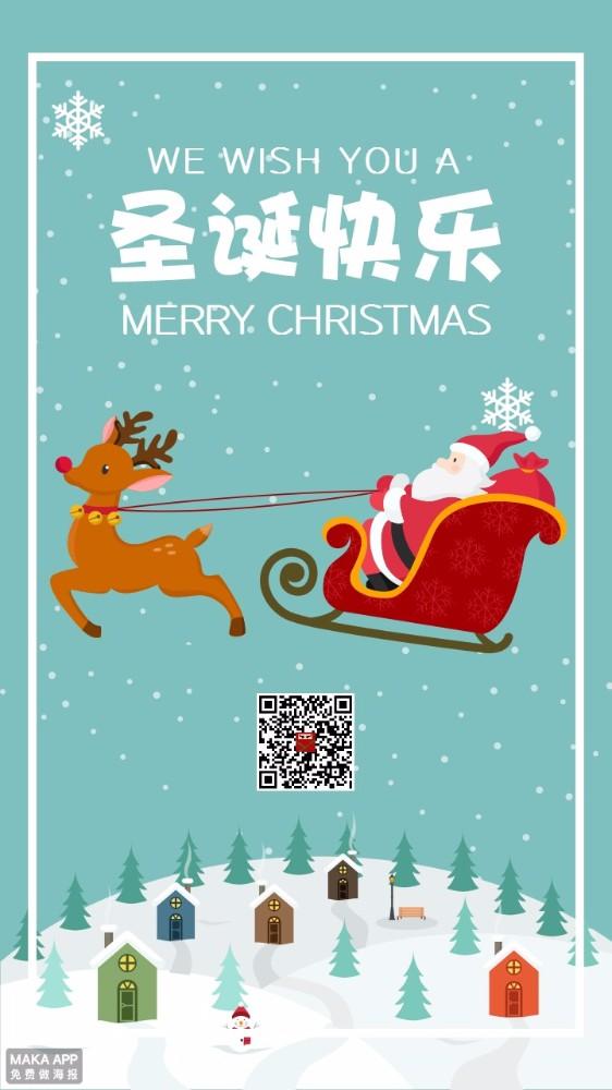 清新圣诞老人圣诞祝福圣诞贺卡海报模板