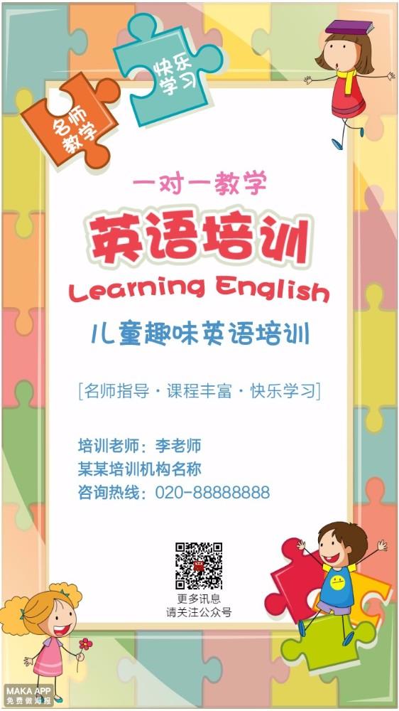 英语培训 儿童英语培训 英语兴趣班 拼图元素海报