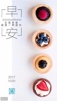 小清新早安微商励志海报/心情语录/甜点/蛋糕元素