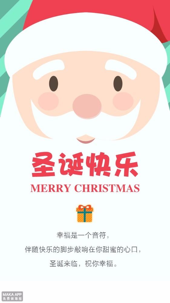 圣诞老人大胡子圣诞快乐贺卡圣诞贺卡圣诞祝福通用海报