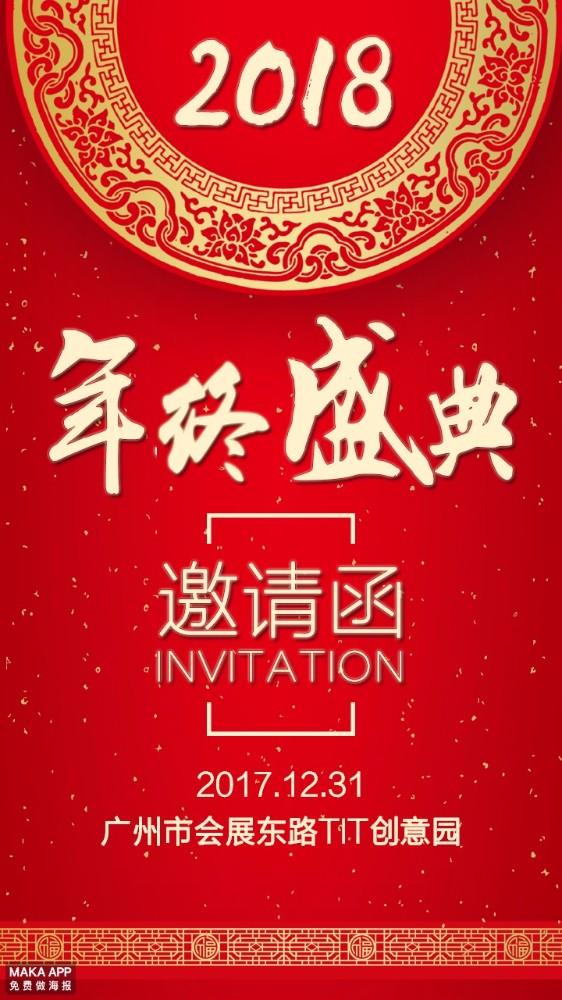 中国风红色大气年会邀请函 年终盛典 年终聚会通用模板