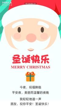 圣诞老人大胡子圣诞快乐圣诞贺卡圣诞祝福