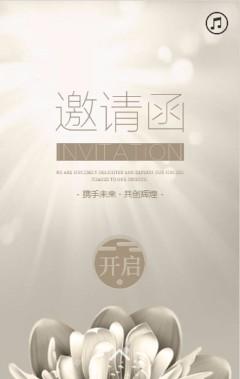 高端邀请函 新品发布会 铂金商务会议活动