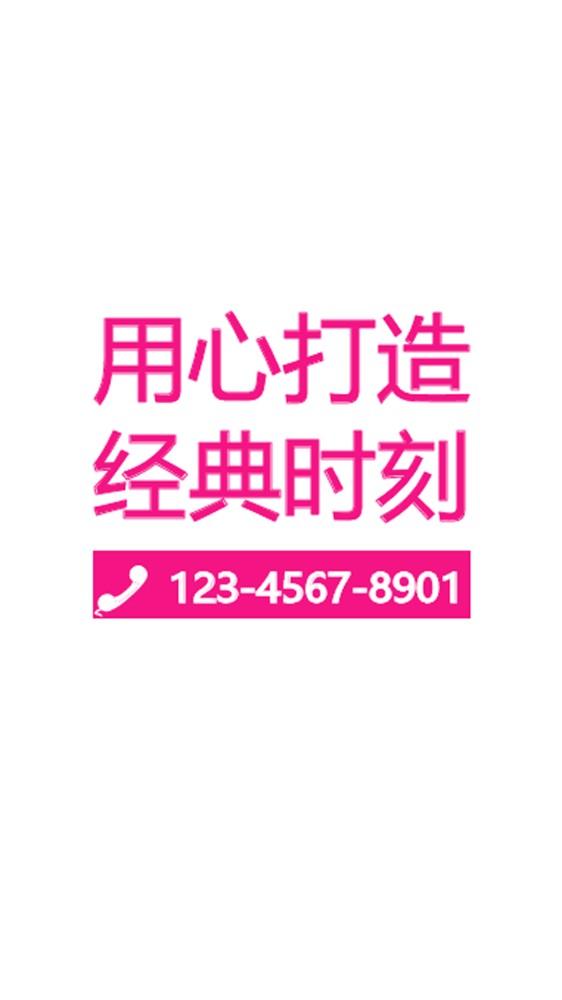 文字快闪婚庆公司宣传婚礼策划广告