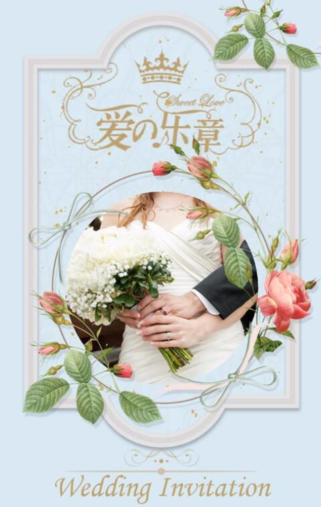爱的乐章-婚礼邀请函