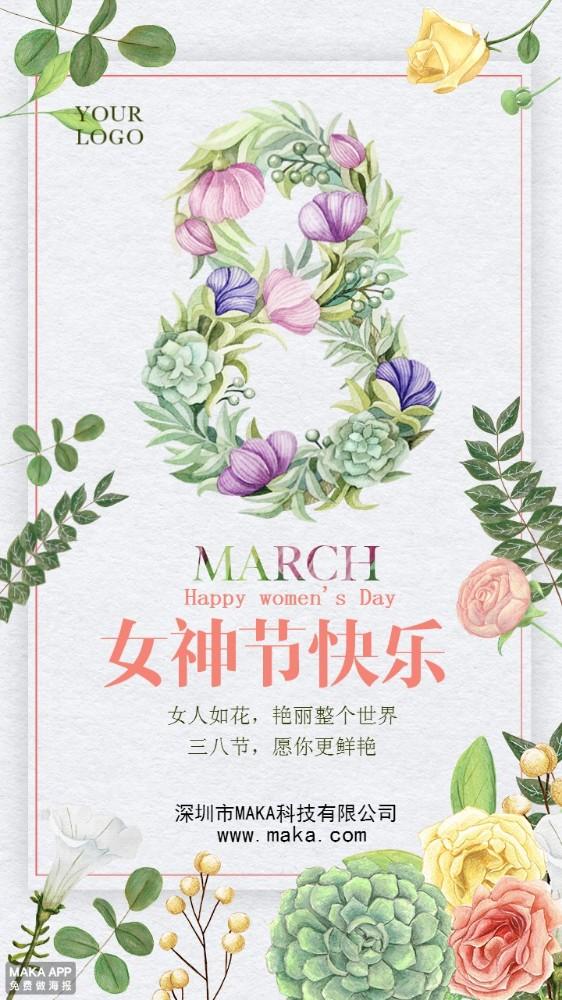 三八妇女节贺卡 38女神节祝福贺卡小清新风