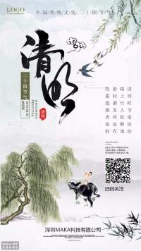 清明节海报清明节企业宣传中国风清明节