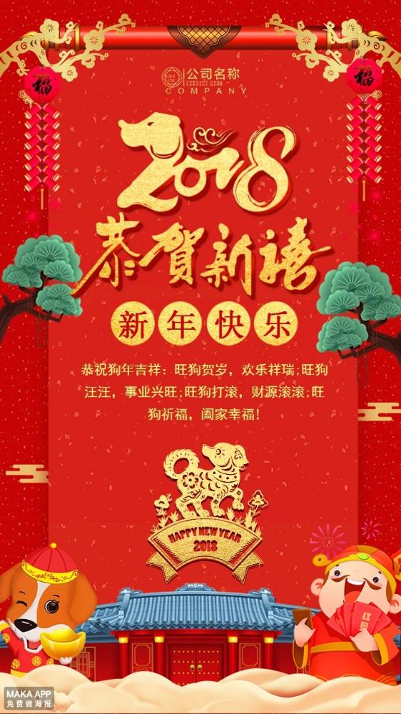 春节祝福贺卡2018新年贺卡狗年春节放假通知