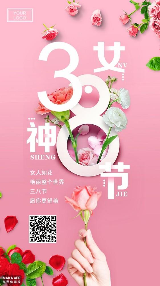三八女神节贺卡 38妇女节祝福贺卡