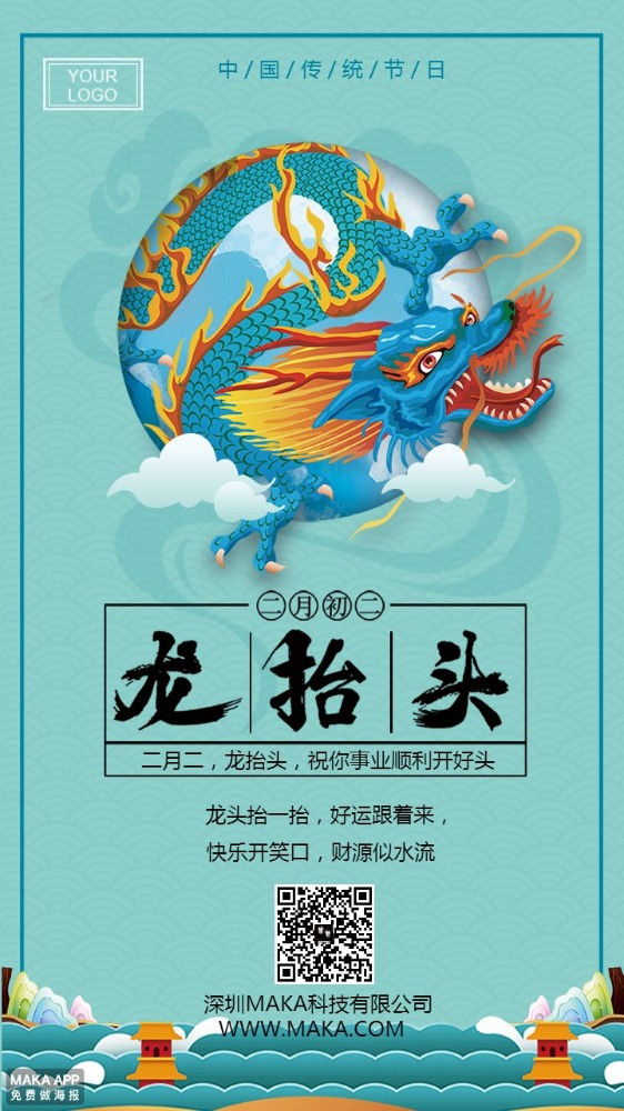 龙抬头二月二龙抬头龙头节海报龙抬头节日祝福贺卡