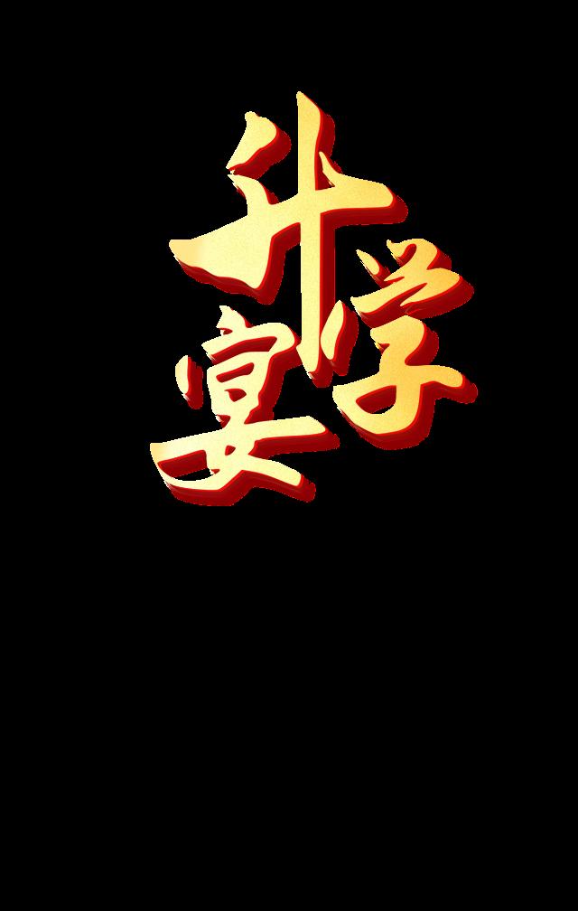 叶辰聪同学升学宴邀请函_微信h5页面_maka