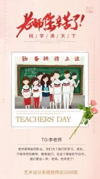 教师节祝福 教师节贺卡 祝福语录教师节企业宣传推广