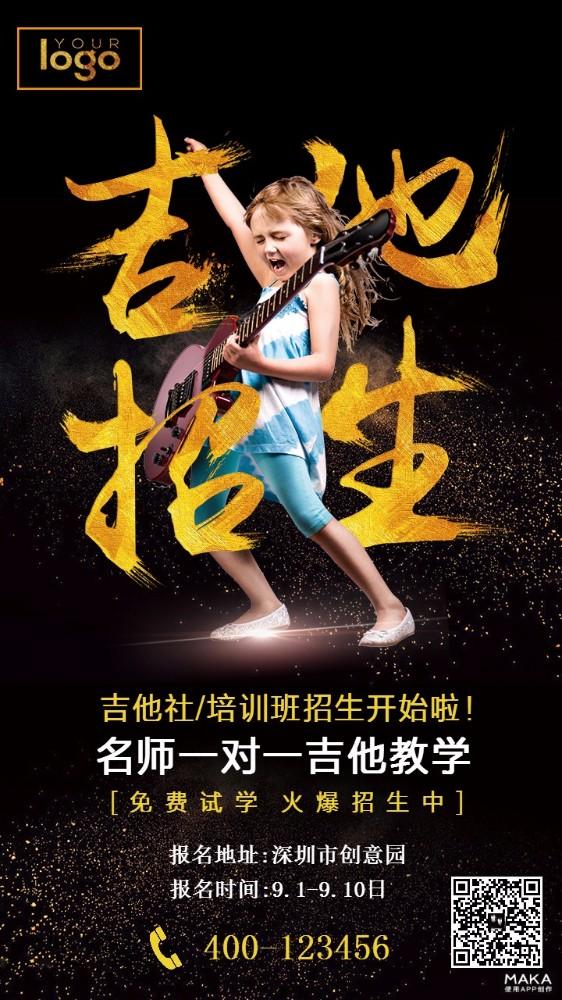 大学吉他音乐乐器社团招新纳新吉他培训班招生儿童成人吉他乐器培训报