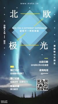 简洁旅行社旅行宣传海报