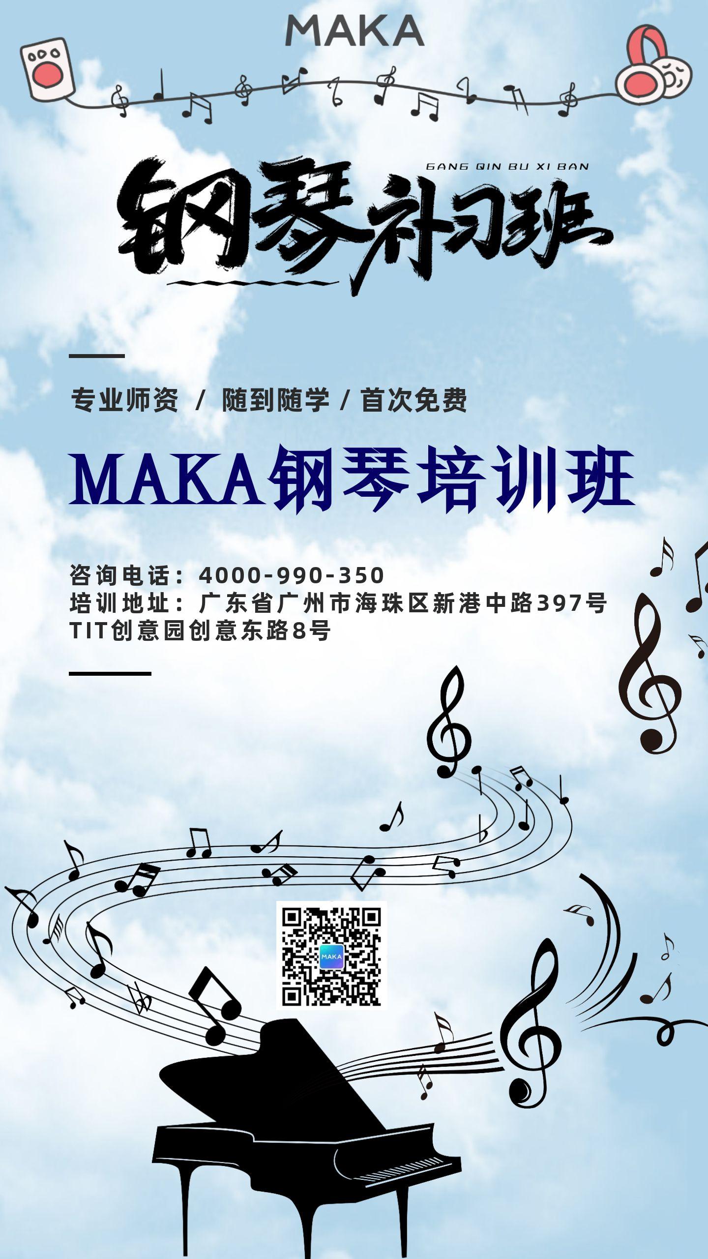 清新文艺版钢琴招生培训学习艺术兴趣班幼儿少儿成人暑假寒假开学季招生海报