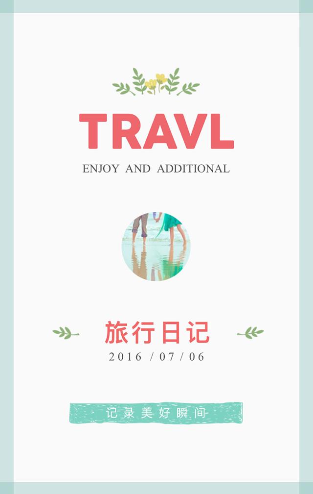 日系小清新生活记录/旅行记录