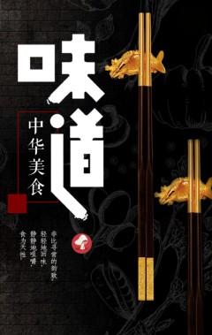 传统中华特色美食餐饮店铺推广宣传