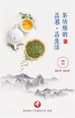古典高端茶舍/茶店的公司产品推广