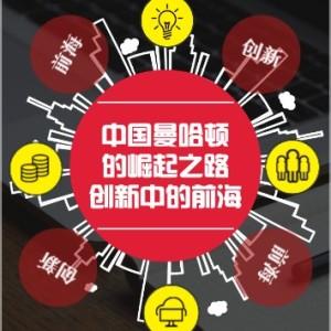 中国曼哈顿的崛起之路——创新中的前海