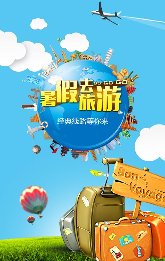 暑假旅行社旅游线路推广促销模板