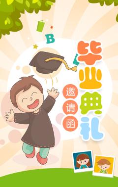 幼儿园早教活动宣传毕业典礼邀请函