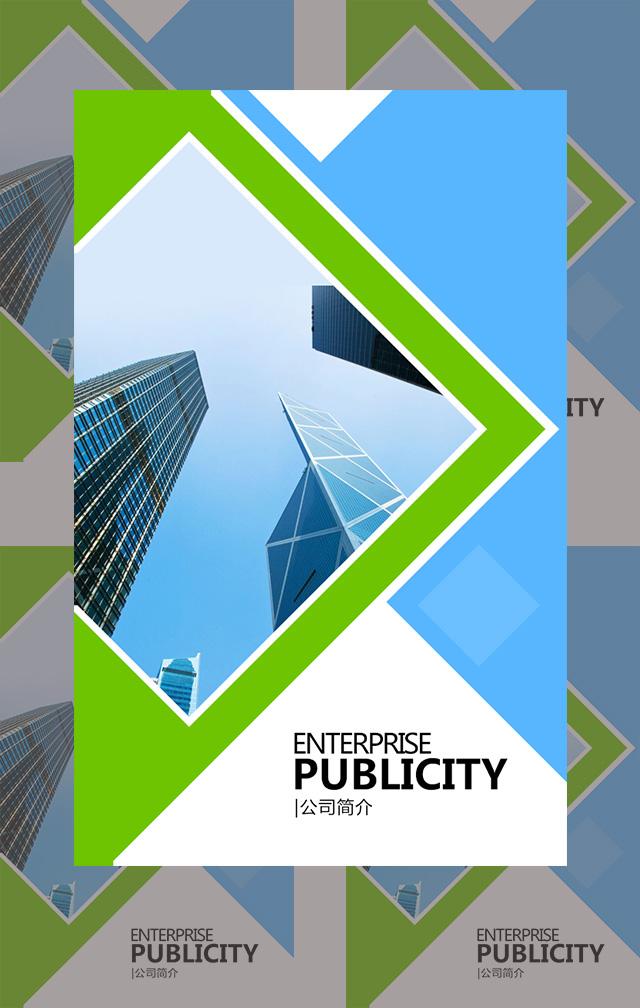 蓝色经典简约商务通用公司招商企业介绍企业宣传