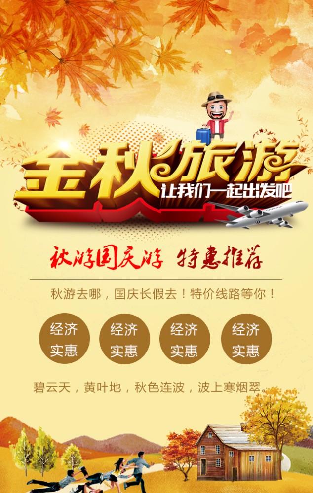 秋季旅游国庆旅游暑期旅游线路介绍景点推广促销旅行社介绍模板