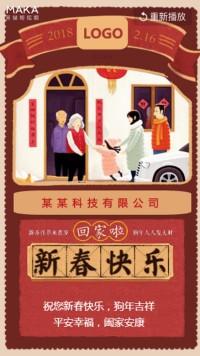 新年祝福贺卡/企业祝福中国风手绘春节新年祝福贺卡