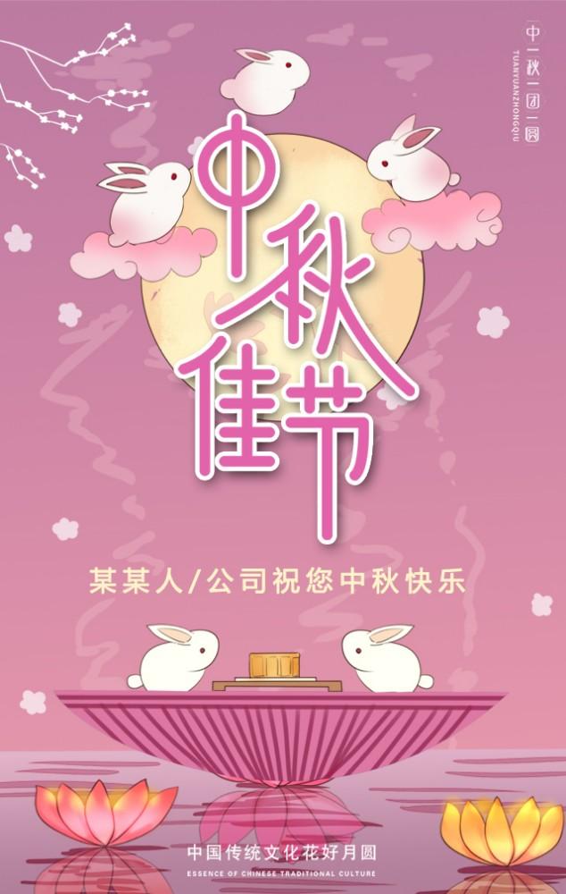 清新可爱手绘中秋节祝福贺卡/文艺中秋贺卡/中秋祝福