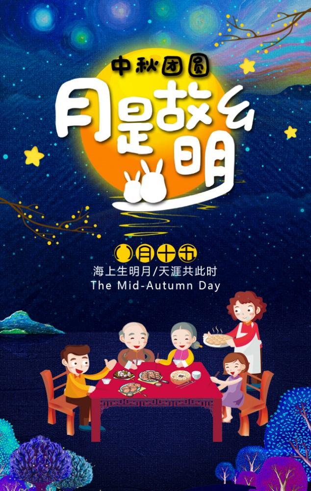清新唯美卡通中秋节祝福贺卡/个人企业通用/中秋贺卡
