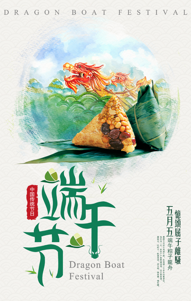 端午节节日祝福贺卡公司企业个人几日祝福端午推广