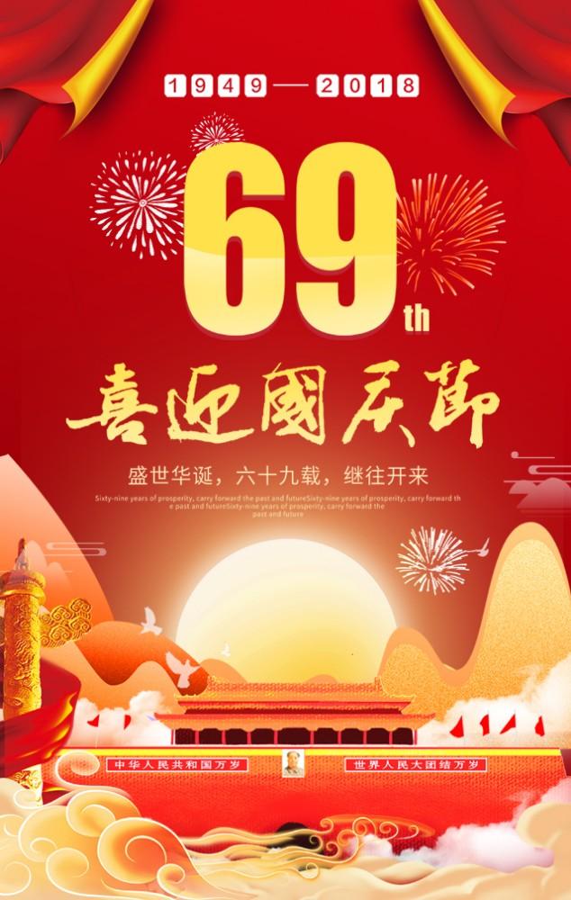 红色大气国庆节企业宣传/节日祝福/国庆节贺卡