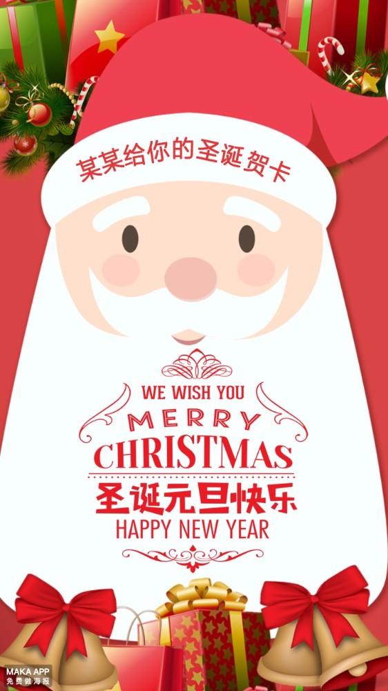 可爱卡通圣诞节祝福贺卡圣诞老人