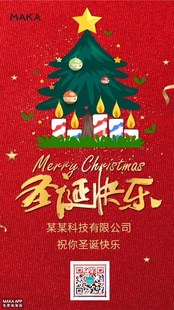 红色圣诞贺卡企业/个人圣诞祝福