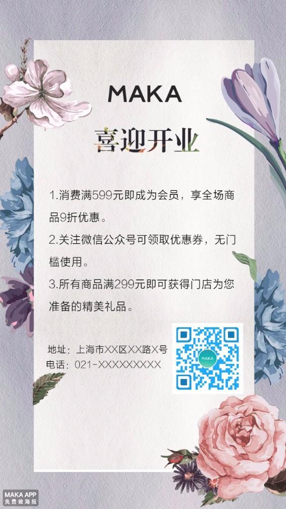 花店/女装/美妆/美容店铺开业会员活动海报