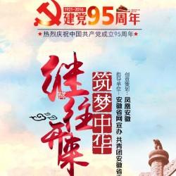 热烈庆祝中国共产党成立95周年_凤凰安徽_凤凰网