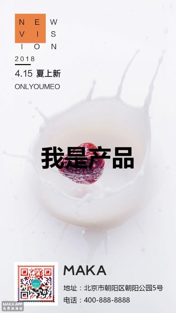 2018夏季上新产品banner图
