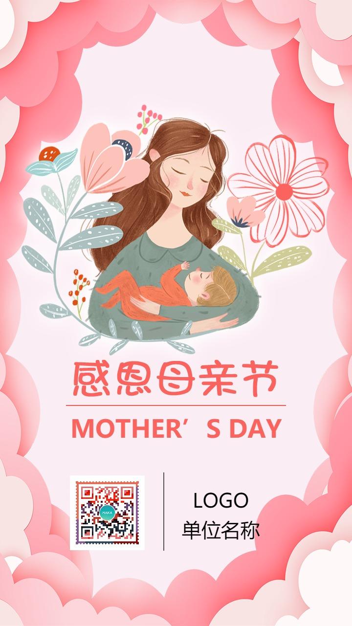 感恩母亲节手绘风活动宣传海报