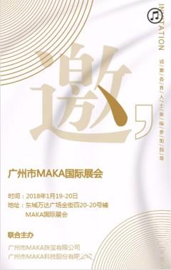 MAKA国际钟表展邀请您参与