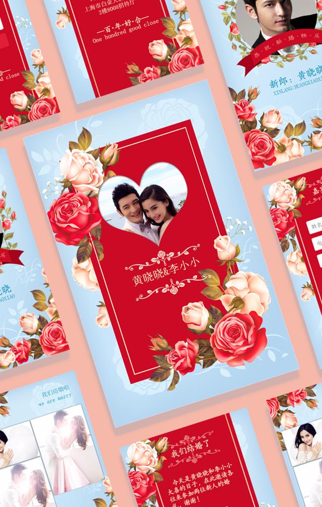 浪漫红色花朵婚礼邀请函